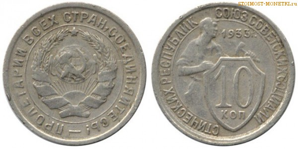 Монета 10 копеек 1933 года цена нумизматика купить