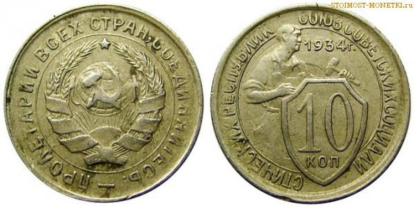 Монеты 1934 года купить альберт надпись