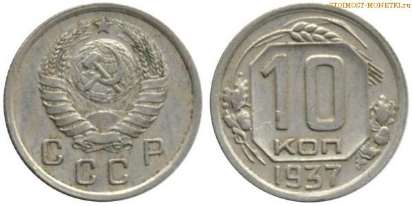 10 копеек 1937 года стоимость колейка