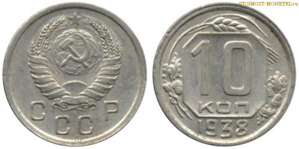 это синтетика, 10 копеек 1938 года цена стоимость монеты модели термобелья выполняют