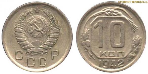 10 копеек 1942 расер цена