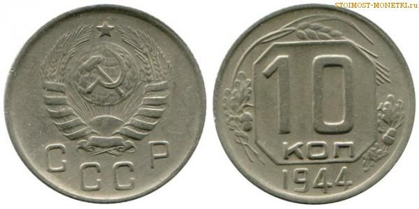 10 копеек 1944 года цена 10 рублевые банкноты