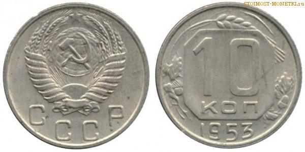 Монета 10 копеек 1953 года стоимость остров шиншилла