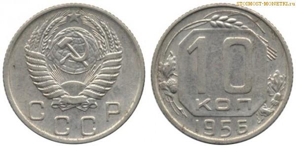10 копеек 1956 года — стоимость, цена монеты