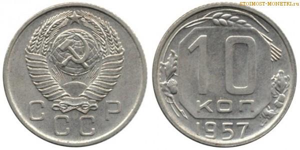 10 копеек 57 года цена коньяк номад