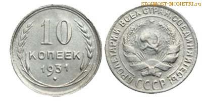 10 копеек 1931 года — стоимость (серебро), цена монеты старого образца