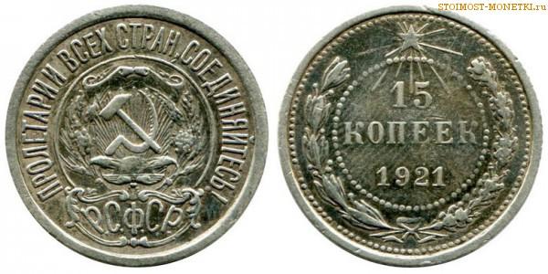 15 копеек 1921 года — стоимость, цена монеты