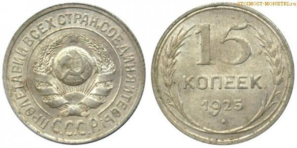 15 копеек 1925 года стоимость моф командарм