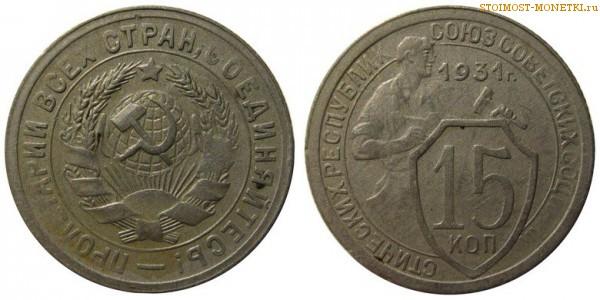Монета 15 копеек гвс коллекция купить