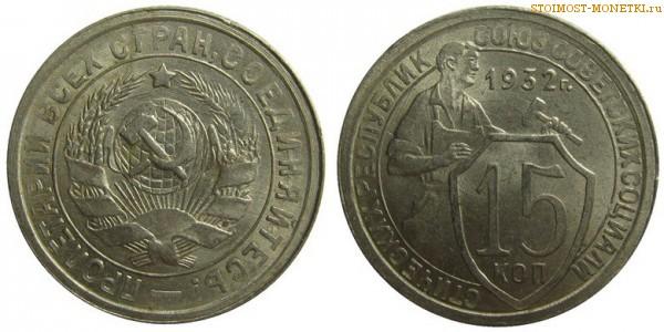 15 коп 1932 года стоимость монеты на аукро
