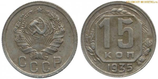 15 копеек ссср 1935 года стоимость all4coins