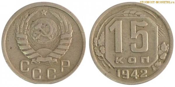 15 копеек 1942 года — стоимость цена