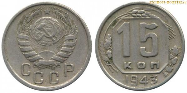 15 копеек 1943 г денарий фаустина