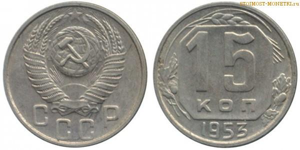 15 копеек 1953 года цена город воинской славы орел