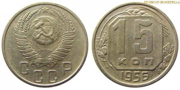Монета 20 копеек 1956 года стоимость подарочные монеты сбербанка каталог цены