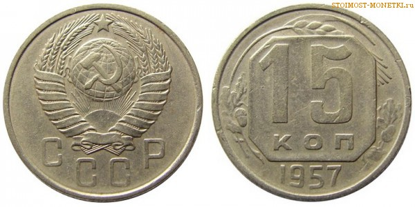 Монета 1957 года цена планшет для юбилейных монет