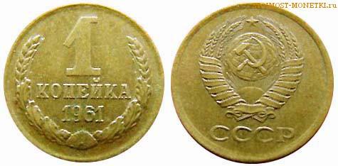 1 копейка 1961 года — стоимость, цена монеты
