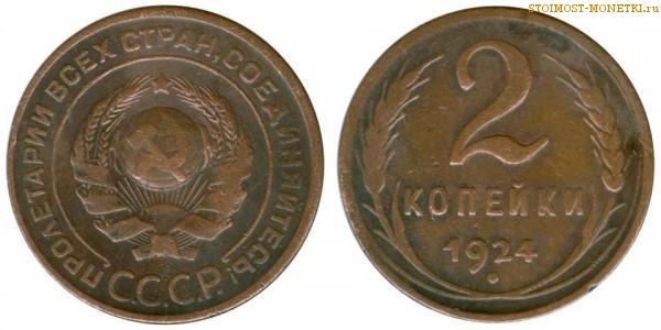 2 копейки 1924 года — стоимость, цена монеты
