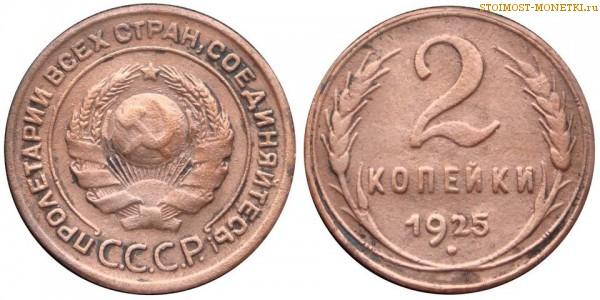 2 копейки 1925 года — стоимость, цена монеты
