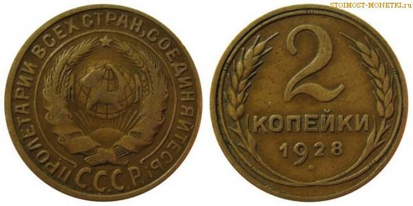2 коп 1928 топ 10 редких монет россии