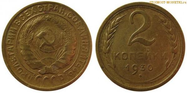 2 копейки 1930 альбом для монет регулярного чекана украины