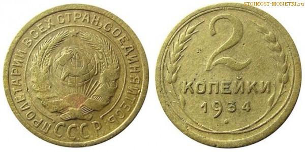 Монеты 1934 года купить луки 2012