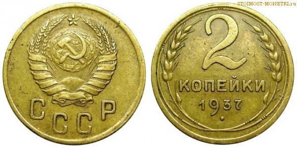 2 копейки 1937 года — стоимость, цена монеты
