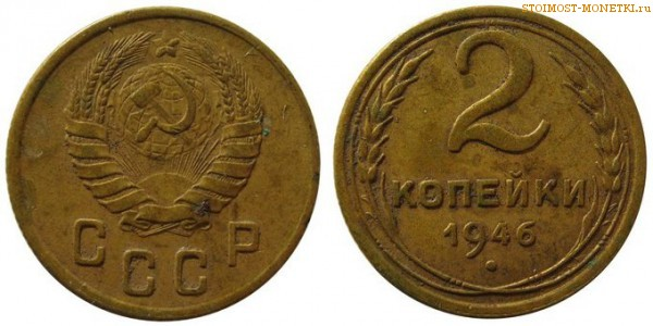 2 коп 1946 года цена solidarite fsm