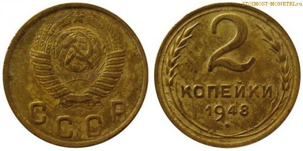 2 копейки 1948 монета 2 рубля давыдов цена