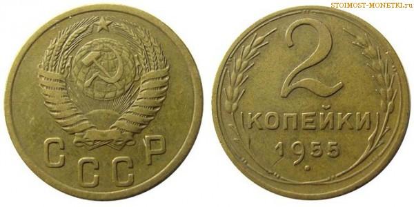 Сколько стоят 2 копейки 1955 года цена ссср стоимость монета елизавета 2 1971 цена