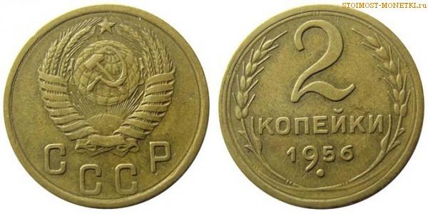 Сколько стоит монета ссср 1956 года футляры из кожи