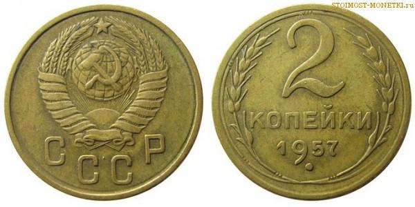2 копейки 1957 года — стоимость, цена монеты