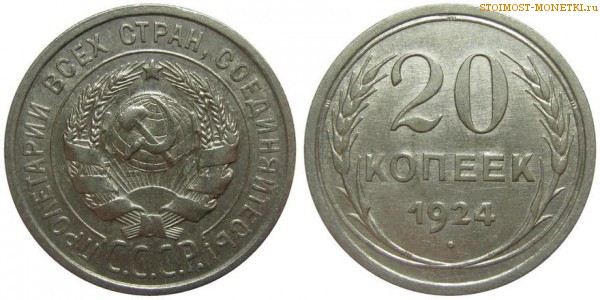 Монета 3 копейки 1924 стоимость