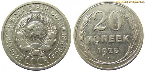 25 копеек 1925 года цена 1 рубль 1896 цена