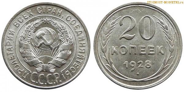 Монета 20 копеек 1928 года цена медальерное дело