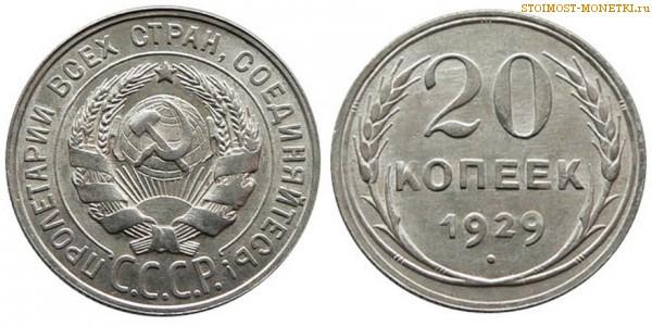 20 копеек 1929 года стоимость 5latov cena