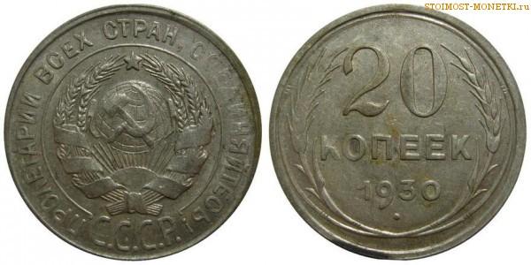 20 копеек 1930 года цена монеты казахстана стоимость