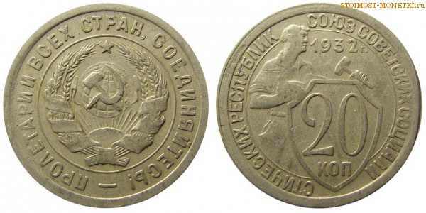 15 копеек 1932 года цена ссср юбилейные монеты снг