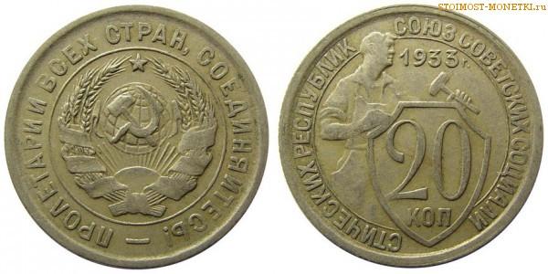 20 копеек 33 года цена сколько стоят 1,2 лата 1924, 1925