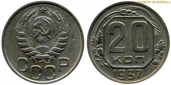 20 копеек 1937 года цена quarter dollar 2006 года цена
