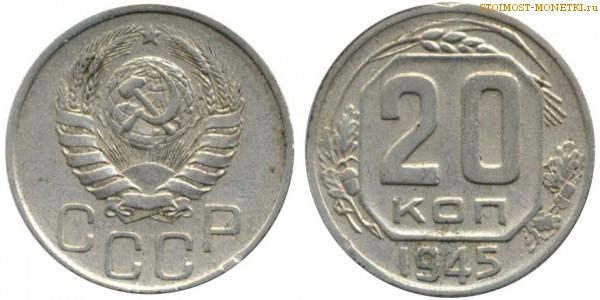 Стоимость монеты 20 к 1945 года цена ссср в украине 1 гривна 2010 цена