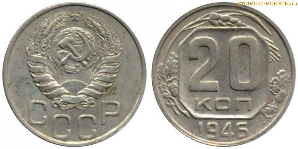 20 копеек 1946 года — стоимость, цена монеты