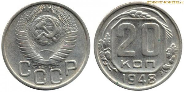 Сколько стоит 20 копеек 1948 года кокарда ркм