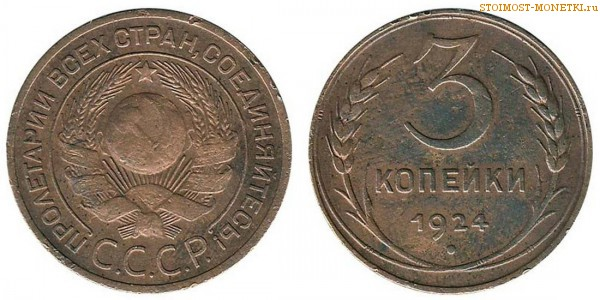 Стоимость монет 1924 интернет магазин мешок ру