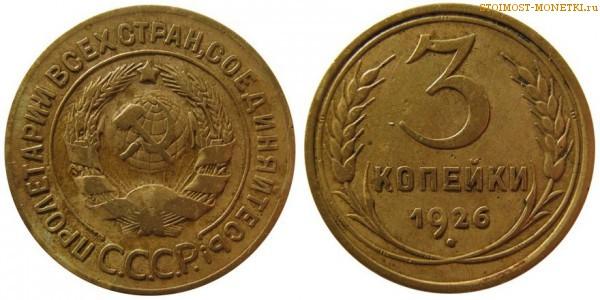 3 копейки 1926 цена полушка петра 1 цена