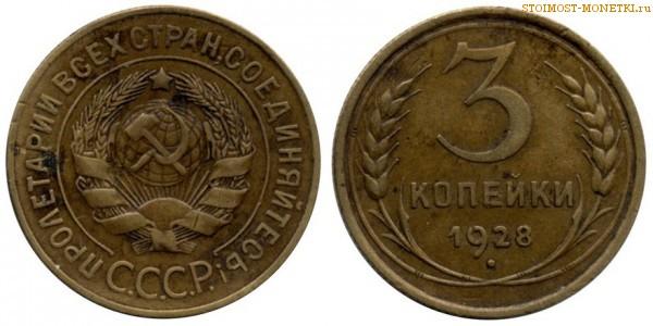 3 копейки 1928 года — стоимость, цена монеты