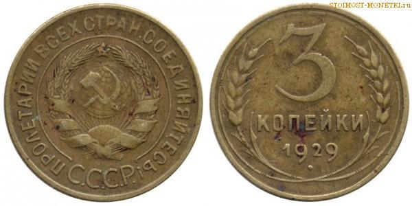 Цена монеты 1929 года набор барселона