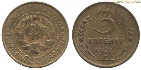 Сколько стоит 1 копейка 1932 года цена каталог коллекционеров монет цены