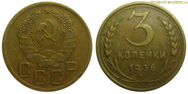 3 копейки 1936 покупка советских денег