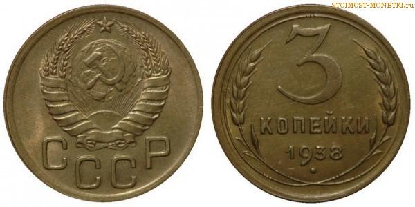 3 копейки 1938 года цена стоимость монеты сколько стоит 10 копеек 2004 года украинские